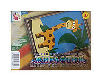 Набор для творчества Картинка из песка: Жираф, 5976