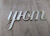 """Слово деревянное """"уют"""""""