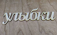 "Слово деревянное ""улыбки"""