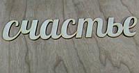 """Слово деревянное """"счастье"""" 4мм"""