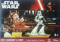"""Star Wars: C наклейками """"Люк Скайвокер и Клоун"""" (У), в кор. 14*17 см.,ТМ Ранок, произ-во Украина(476502)"""