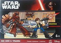 """Star Wars: C наклейками """"Хан соло и Чубакка"""" (У), в кор.14*17 см.,ТМ Ранок, произ-во Украина(476465)"""