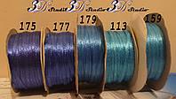 Лента атласная цвет №175 шириной 0,3 см - от 10 м