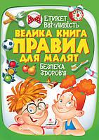 Велика книга правил для малят МЕЛ (укр) /6 (ИД), 30*22см, ТМ Пегас, Украина(135162)