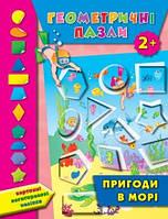 Геометричні пазли  Багаторазові  картонні наліпки: Пригоди в морі, УЛА (Україна)(843880)