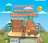 """Деревянная игрушка. """"Конструктор"""": Пенальчик (у).18*18см(753526)"""