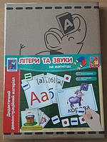 """Дитактический материал с магнитами """"Абетка,літери та звуки"""", в кор.30*20 см, произ-во Украина(VT3701-05)"""