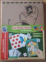 """Дидактический материал с магнитами """"Математика"""", в кор.30*21 см, произ-во Украина(VT3701-03)"""