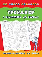 До школи готовий! Тренажер з підготовки до письма (у), УЛА (Україна)(841817)