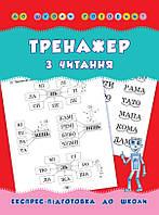 До школи готовий! Тренажер з читання (у), УЛА (Україна)(841794)
