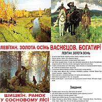 """Карточки большие украинские """"Шедеври художників"""" ламінов 20 карт., в кул. 16,5*19,5см, ТМ Вундеркинд(376511)"""