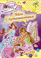 Книга WINX: Щоденничок фей: Я и мои путешествия (р), 22*16см, ТМ Ранок, Україна(468880)