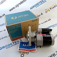 Редукторный стартер АТЭК (Белоруссия) 12 Вольт 2,7 кВт МТЗ, ЮМЗ, Т-40, Т-25, ЗИЛ-5301
