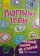 Логічні ігри :Логічні ігри (зелена) (у)(482091)