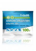 Амоксицилин ультра 10% порошок 100 г O.L.KAR