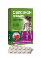 Сексинон для собак таблетки №10 м'ясо