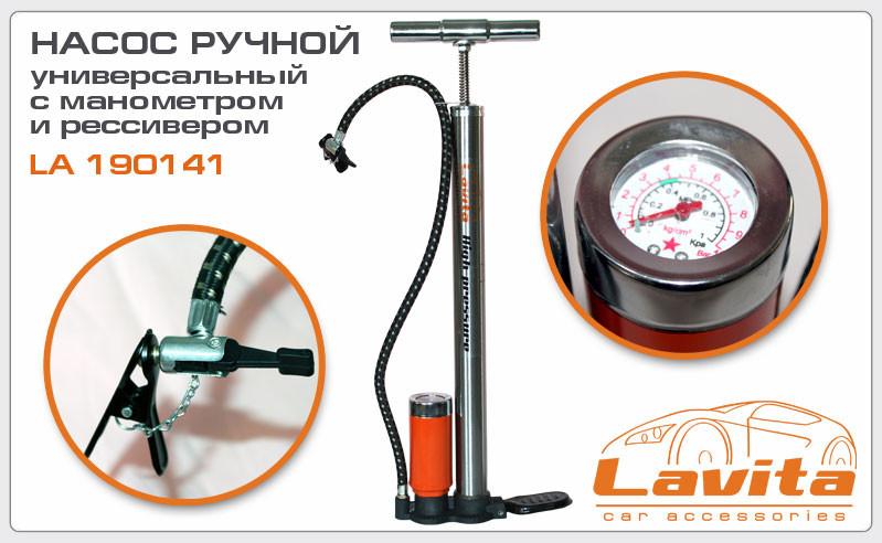 Насос ручной с ресивером и манометром, Lavita LA 190141
