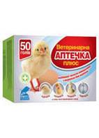 Ветаптечка плюс для молодняка птицы 50 голов