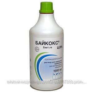 Байкокс 2,5 % 1 л для птицы (Оригинал)