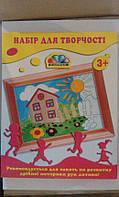 """Набір для творчості """"Будинок"""" (4 пред.: аквар., пласт., рамка, вклад. з малюн.), в кор. 24*19*2см(331040)"""