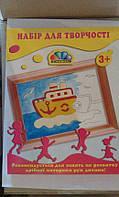"""Набір для творчості """"Кораблик"""", (4 пред.: аквар., пласт., рамка, вклад. з малюн.), в кор. 24*19*2см(331039)"""