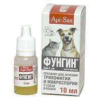 Фунгин 10 мл Апи-Сан (для лечения трихофитии и микроспории)