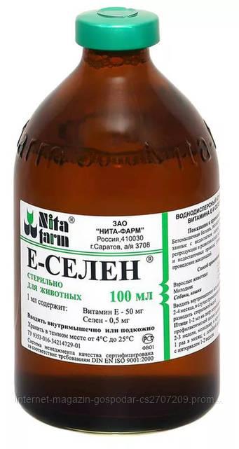 Витамин Е+селен 100 мл иньекц. Нита-Фарм