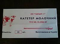 Катетер молочный КМ2-1 №10