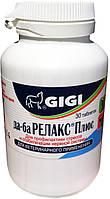 Витамины GIGI  Релакс Плюс №90 для успокоения нервной системы