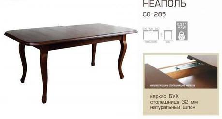 Стол раскладной Неаполь шпон 1600(2000)*900, фото 2