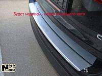 Накладка на бампер с загибом Lada Kalina 1117 Combi 2006-2013 NataNiko Premium