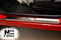 Накладки на пороги Daewoo Matiz 1997-2004 Nataniko Premium