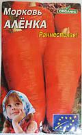 Морковь Аленка, раннеспелая, 20 г (Organic)