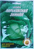 Капуста Харьковская Зимняя, позднеспелая, 5 г (L A)