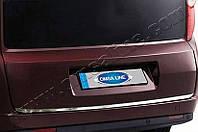 Нижняя кромка багажника Fiat Doblo (2010-) (нерж.)