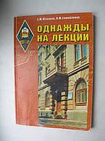 """Е.Макаров """"Однажды на лекции"""""""