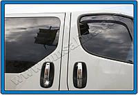Накладки на ручки Opel Vivaro II-FL (2010-2014) 5-дверн. нерж. Omsa