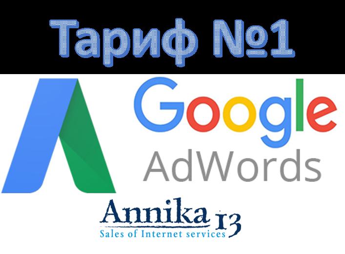 Google adwords 300 грн на рекламу куда подать рекламу по строительству
