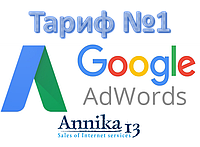 Контекстная реклама Google AdWords | Тариф 1