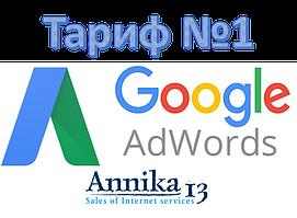 Контекстная реклама Google AdWords   Тариф 1