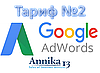 Контекстная реклама Google AdWords | Тариф 2