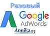 "Контекстная реклама Google AdWords | Тариф ""Разовый"""