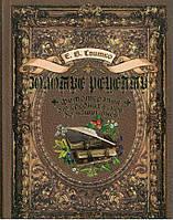 Золотые рецепты. Фитотерапия от средних веков. Свитко Е.