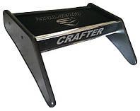 Полочка на торпеду Volkswagen Crafter с 2006 г.в.