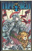 Таро Семи Звезд / Poisoncage Tarot