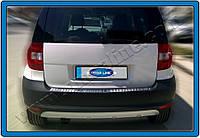 Накладки на задний бампер Skoda Yeti (2010-) (нерж.)- Матированный Omsa