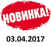 Поступления ОБУВИ за 03 апреля 2017