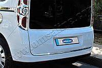 Нижняя кромка багажника Opel Combo D (2011-) (нерж.)