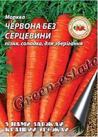 Морква Червона без серцевини 10 р.