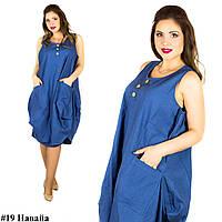 """Синее платье """"Навайа"""", большого размера"""